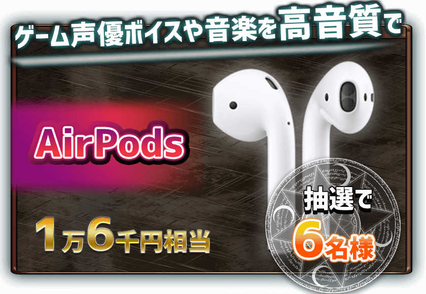AirPodsを抽選で6明様にプレゼント