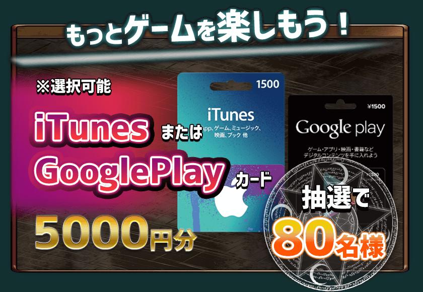 iTunesまたはGooglePlayを抽選で80明様にプレゼント