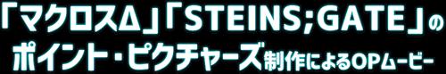 「マクロスΔ」「STEINS;GATE」のポイントピクチャーズ制作によるOPムービー