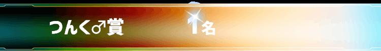 つんく♂賞1名