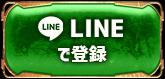 LINEで事前登録する