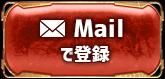 メールで事前登録する